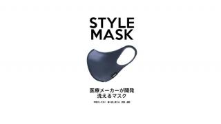 FENICE スタイルマスク、FENICE サマースタイルマスク