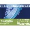 """【日本製】Yahoo!ショッピングで販売中! """"水に濡らして気化熱で冷やす""""寝具メーカー"""