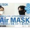 空気をコントロールする次世代テクノロジー「SHELTECH®️【Air MASK™️】」発表