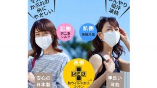 """家庭画報オリジナル 抗ウイルス """"夏用"""" 布マスク"""