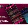 スポカレ、FC琉球公式カレンダーを配信