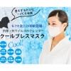 ヴィリーナ ジャパン、抗菌・抗ウイルス クレンゼ®クールブレスマスク