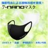 UVカット 接触冷感マスク 7-NANOマスク