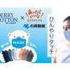 【日本製】アパレルオオタ、接触冷感素材「アイスコットン」と小林製薬の持続性抗菌剤