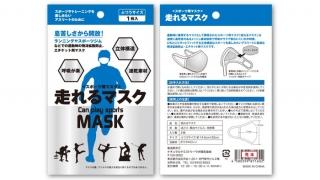 走れるマスク
