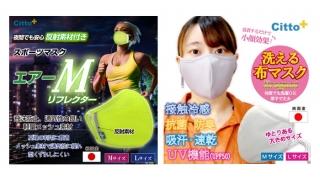 洗える布マスクエレガントとスポーツマスクエアーMリフレクター