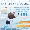 サムライワークス、エアクールマスク for Work Man