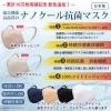 夏マスク、ナノクール抗菌マスク