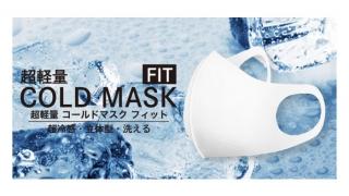 ギャレリアインターナショナル、超軽量「COLD MASK FIT / コールドマスクフィット