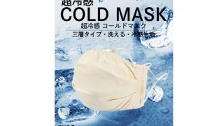 超冷感COLD MASK/コールドマスク