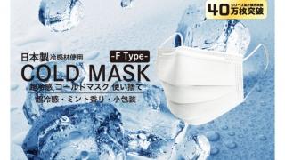 ギャレリアインターナショナル、不織布使い捨てタイプ「超冷感 COLD MASK -F Type-」