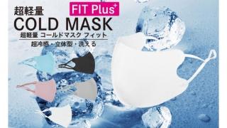 ギャレリアインターナショナル、COLD MASK FIT Plus+ / コールドマスクフィットプラス