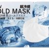 ギャレリアインターナショナル、超冷感NEW COLD MASK/ニューコールドマスク
