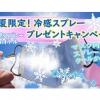 宏福商事、365日マスク ウィルシュータ冷感スプレープレゼントキャンペーン