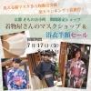 マルヒサ 京都きもの京小町、マスク販売、浴衣半額セール