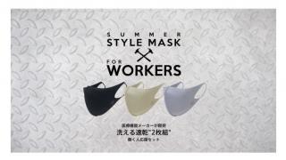 フェニチェ·サマースタイルマスク