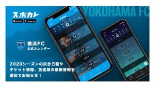 スポカレ、横浜FCカレンダー