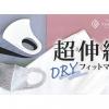 タクミバ、超伸縮フィットマスク DRYタイプ