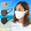 AnotherAirマスク