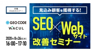 ジオコード、【Webセミナー】「見込み顧客を獲得する!」 Web集客手法と改善ノウハウを大公開!~SEO×Webサイト改善セミナー~