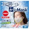 はるやま、ワイヤーで自在に空気の通り道を作り爽快な着用感『下が開いてるi-Mask(ア
