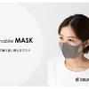 COLONY 2139 洗えるマスク