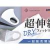 """【日本製】パレ・フタバ、累計販売数150万枚!大人気マスクの""""DRY""""タイプ"""