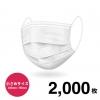 ワールドプレミア、小さめ三層不織布マスク