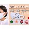 イオン、リフォームスタジオ、【日本製】刺繍入り洗えるマスク