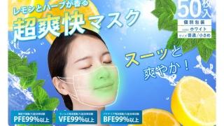 サムライワークス、超爽快マスク