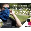 【山形発】山形のニットメーカーが開発。軽量・給水速乾・洗える、立体スポーツマスク