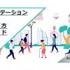 AIポータルメディア「AIsmiley」がアノテーションの選び方ガイドを公開