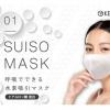 【日本製】アクアバンク、マスクをしながら美容ケア!「SUISO MASK ―水素マスク(R)―」