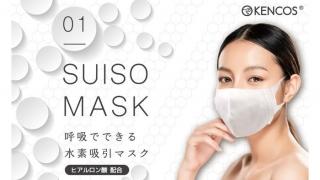 アクアバンク、SUISO MASK ―水素マスク(R)―