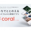 ハバナ、マインドフルネス瞑想アプリ『CORAL(コーラル)』