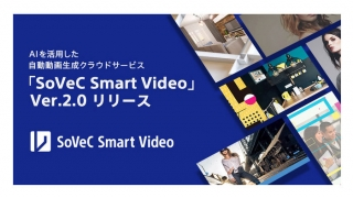 SoVeC Smart Video Ver2.0