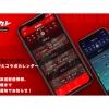 スポカレ、富士通強化運動部の試合日程をイッキ見できる『FUJITSU SPORTSカレンダー』の配信を開始!