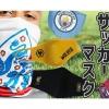 セレクション・インターナショナル、サッカーマスク