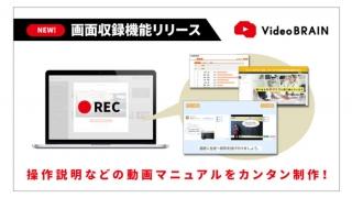 インハウスAI動画編集クラウド「Video BRAIN」動画マニュアル制作に欠かせない画面収録機能をリリース