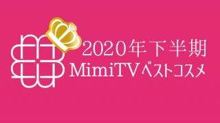美容メディアMimiTV、「2020年下半期ベストコスメ」を発表