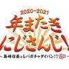 年またぎにじさんじ! 2020-2021 ~島﨑信長とレバガチャダイパン!?SP~