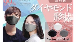 4層構造使い捨て不織布マスク、Victorian Mask