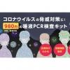 Hiro Japan、新型コロナウイルス PCR検査キット