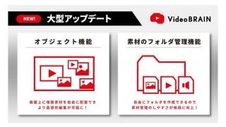 オープンエイト、売上高シェアNo.1 (※1) AI動画編集クラウド「Video BRAIN」大型アップデート