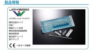 株式会社PigNoN、新型コロナウイルス抗原検査キット