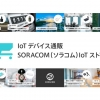 SORACOM IoT ストア