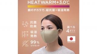 【日本製】バイナル、HeatWarm +3.0℃