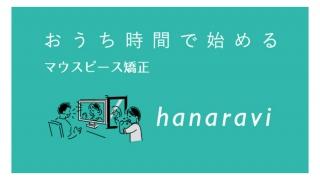 D2Cマウスピース矯正hanaravi