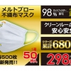 アーバン通商、高性能メルトブロー不織布マスク