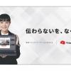 オープンエイト、「伝わらないを、なくす。」 動画トランスフォーメーションを支える、Video BRAIN